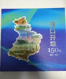 营口开埠150年 1861-2011 画册
