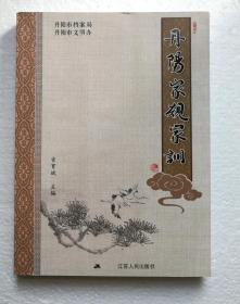 【丹阳家规家训】江苏人民出版社2017年