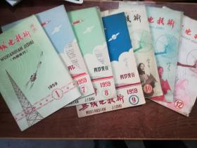 【无线电技术 1959年第1、7、8、9、10、11、12期   共7册  ,第7、8封面有残,请看图