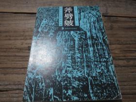 《历代山水画皴法大观:斧劈皴》 上册