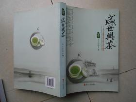 盛世兴茶 : 第十三届国际茶文化研讨会论文精编