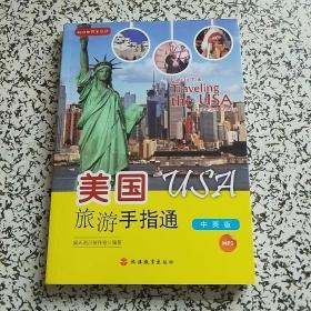 美国旅游手指通