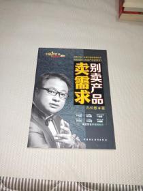 中国100强名师名作:别卖产品卖需求