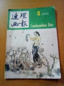 连环画报 1985一5