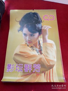 怀旧收藏挂历年历1990《影坛群芳》12月全中国世界语出版社