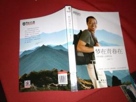 新东方·梦在青春在:写给在路上追梦的你