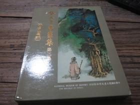 《张大千书画集 第三集》  初版初印