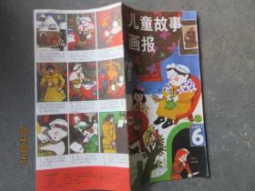儿童故事画报1988.6
