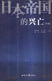 日本帝国的兴亡(中卷)
