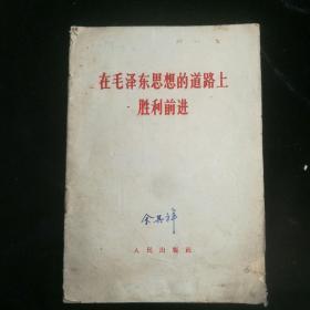 《在毛泽东思想的道路上胜利前进》1966年人民出版社