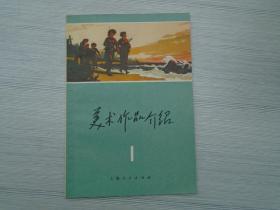 美术作品介绍第一辑(32开平装 1本,原版正版老书,扉页有原藏书人签名。详见书影)