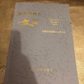 职业经理人文摘 2004全年合订本