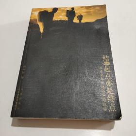 结起点亦是终点:雅鲁藏布大峡谷穿越纪实 [缺外套]一版一印 正版 品好