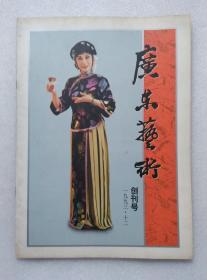 广东艺术 创刊号