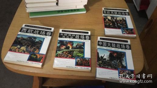 第二次世界大战史连环画库(1-4册)
