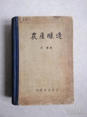 民国29年初版 大32开精装本《农产酿造》大量介绍酒的生产 成分等内容