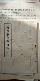 药性歌括四百味 明 龚廷贤 撰 上海科学技术出版社 1959年出版