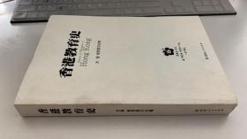 香港教育史