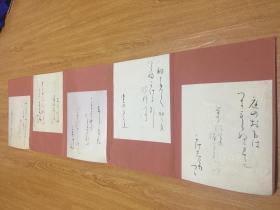 清末到民国日本手书《短歌(日本诗歌)?》作品五幅