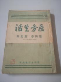 民国36年 山东解放区和平医院·华东总部【医务生活】4(非卖品)
