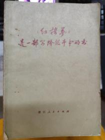 《《红楼梦》是一部写阶级斗争的书》