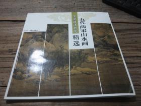 《古画技法析览:五代两宋山水画精选》