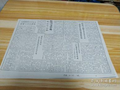 1948年延边日报复印件1张