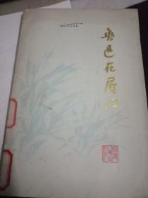 鲁迅在厦门(修订本)安徽馆藏书