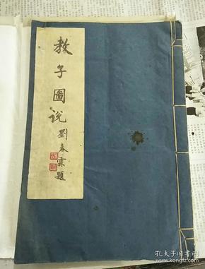 教子图说   民国三十年(1941)初版本合一册 刘春霖 北京琉璃厂豹文斋南纸店双色影印初版印行,