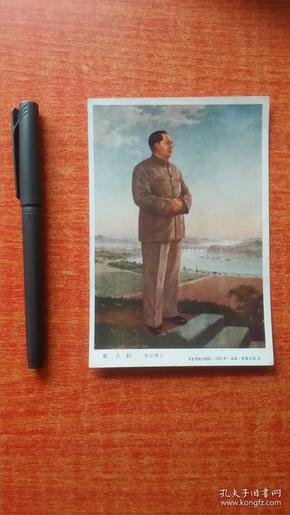 1955年出版的毛主席画像《东方红》 ,  李宗津作,人民美术出版社