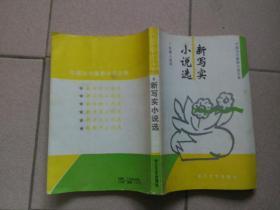 中国当代最新小说文库――新写实小说选