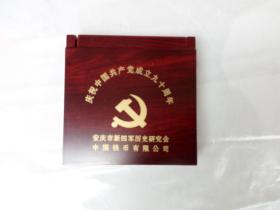 庆祝中国共产党成立九十周年纪念章
