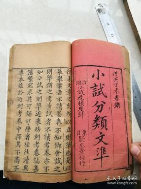小题分类文准和小题花样度针两本书合订。道光刻本。
