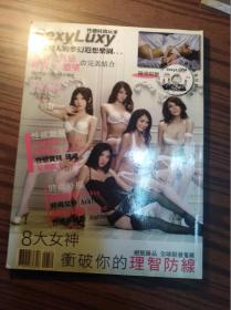 sexy  Luxy(秋季号)                              (大16开)《119》