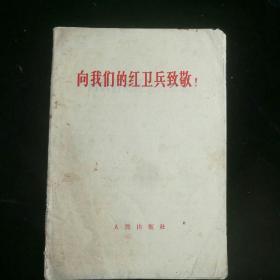 《向我们的红卫兵致敬》1966年人民出版社