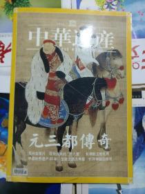 中华遗产(2005年第5期总第7期)品相以图片为准