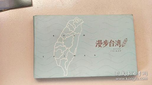 漫步台湾 明信片10张 一本册子
