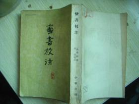 蛮书校注【1962年一版一印----914】
