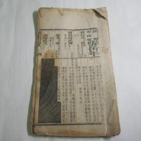 光绪十七年关中同官录残本一册