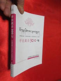 学说藏语300句