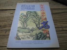 《海外珍藏中国名画  八  黄山灵奇 》