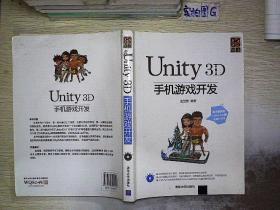 Unity3D手机游戏开发 附盘
