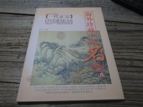 《海外珍藏中国名画  九  一代正宗 》