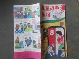 儿童故事画报1988.8