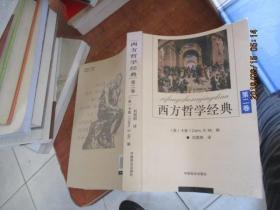 西方哲学经典(第二卷)