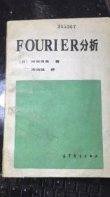 FOURIER分析