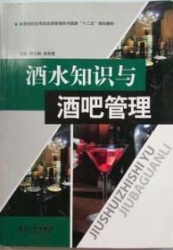 酒水知识与酒吧管理