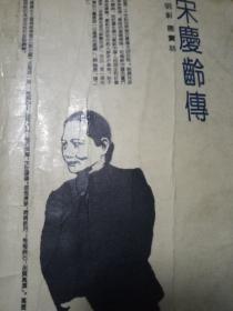 宋庆龄传,珍贵插图