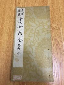 1935年日本兴文社出版《名碑帖选 虞世南全集》线装一册全