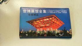 世博展馆全集收藏精品 30张明信片